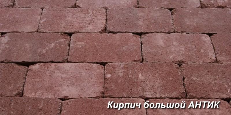 kirpich_antik
