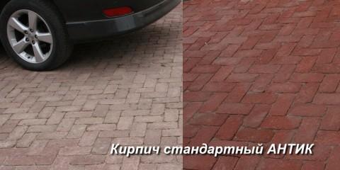 kirpich_antik_st